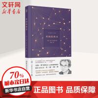 时间的秩序 湖南科学技术出版社