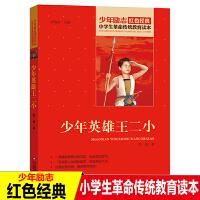 少年英雄王二小 正版红色经典书籍 革命英雄的故事少年励志小学生革命传统教育读本9-12-15岁六年级必读 七八九中小学