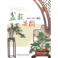 休闲园艺:盆栽果树,董清华,兴,人民出版社,