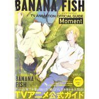现货 进口日文 BANANA FISH 战栗杀机 TV动画公式书 BANANA FISH TVアニメ公式ガイド Mome