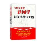 考研专业课新闻学过关必练500题9787511428332中国石化出版社有限公司