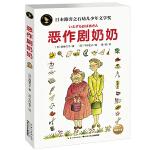 知更鸟・大奖大师书系:恶作剧奶奶