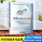 现货 正版 3D打印技术与应用 3D打印技术从入门到精通 3D打印基础知识 3D打印技术详解 3D打印技术应用图书籍