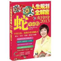 【二手书8成新】人生规划全解密:麦玲玲2013蛇年运程 麦玲玲 中国财富出版社