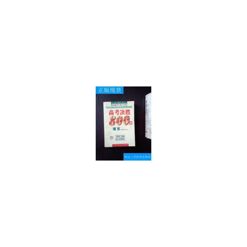 【二手旧书九成新】高考决胜800题.语文 /希扬、孙济占册 广西师范大学出版社 【绝版书籍,注意售价与定价关系】
