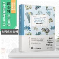 【现货新版】床头灯3000词系列英语学习读本(英汉对照)环游地球80天 初中高中英语读物