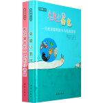哲理图文书(全两册)