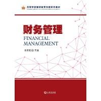 高等学校继续教育创新系列教材:财务管理