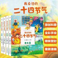 带着问题去旅行套装10册地图绘本中国世界地理少儿童百科全书籍畅销书 地图书人文版科普书籍6-7-8-11-12岁小学生全套科普绘本读物