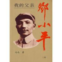 【正版二手书9成新左右】我的父亲邓(上卷 毛毛 中央文献出版社