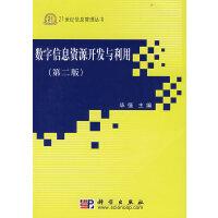 【正版二手书9成新左右】数字信息资源开发与利用(第二版 毕强 科学出版社