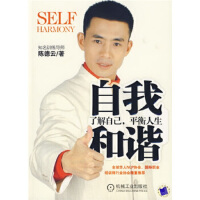 【正版二手书9成新左右】自我和谐:了解自己,平衡人生 陈德云 机械工业出版社