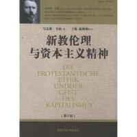 【包邮】新教伦理与资本主义精神 (德)韦伯 ,于晓,陈维纲 陕西师范大学出版社 9787561334508