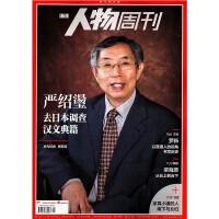 【2021年4月11期】南方人物周刊杂志2021年4月19日第11期总第669期 俞敏洪 乔志兵