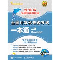 全国计算机等级考试一本通 二级Access 2016年无纸化考试专用