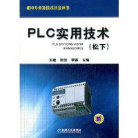 PLC实用技术(松下) 王建 机械工业出版社 9787111379027