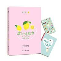 蜜汁炖鱿鱼 墨宝非宝 百花洲文艺出版社 9787550015630