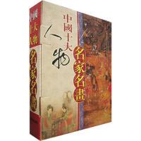 【新书店正版】中国十大人物名家名画 唐璐 中国戏剧出版社 9787104018339