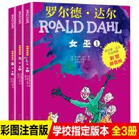 女巫全集3册 彩图注音版罗尔德达尔的书作品典藏明天出版社 畅销儿童文学读物 6-7-8-9-10一年级二三年级小学生必读