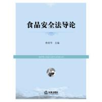 食品安全法导论,曾祥华,法律出版社,9787511846273【正版书 放心购】