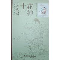 原大版 十二花神,缪文杰绘,暂无,9787554701508【正版书 放心购】