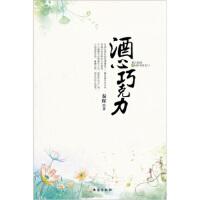 酒心巧克力,秦辉,台海出版社,9787801419033