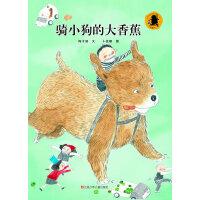 子涵童书:骑小狗的大香蕉(精装绘本)