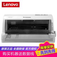 联想(Lenovo)DP505针式打印机增值税发票税控平推票据快递单连打替代爱普生610K 630K