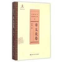 中国近代思想家文库(章太炎卷)