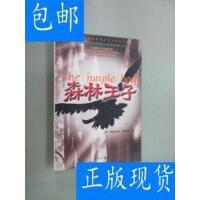 [二手旧书9成新]森林王子 /罗德亚德・吉普林 新华出版社