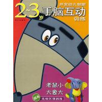 开发幼儿智能2-3岁手脑互动训练:老鼠小 大象大(描画比较区别训练)