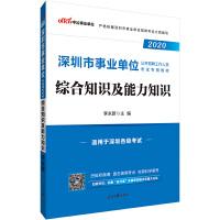 深圳事业单位考试用书 中公2020深圳市事业单位公开招聘工作人员考试专用教材综合知识及能力知识