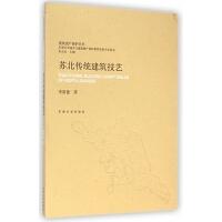苏北传统建筑技艺/建筑遗产保护丛书