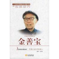 【正版二手书9成新左右】金善宝 孟美怡 北京科文图书业信息技术有限公司