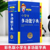 彩图版小学生成语词典正版 小学生常备工具书1-3-6年级 多功能成语词典 新华字典全新版正版 新华成语汉语词典 成语字