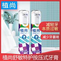 美加净 植尚 按压式 舒敏特护牙膏 100g*2支 清新口气甭管式