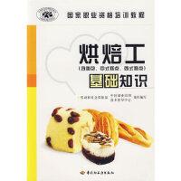 烘焙工基础知识(含面包、中式糕点、西式糕点) 劳动和社会保障部中国就业培训技术指导中心 组织编写 中国轻工业出版社 9