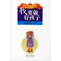 我要做好孩子 黄蓓佳 著 江苏人民出版社 9787214050779