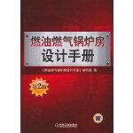 燃油燃气锅炉房设计手册 第2版