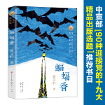蝙蝠香(入选国家新闻出版总署2018年向全国青少年推荐的百种优秀出版物)