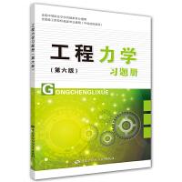 工程力学(第六版)习题册