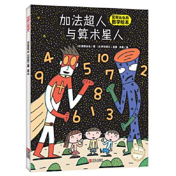 加法超人与算术星人 宫西达创作的一本数学启蒙绘本,跟超人一起趣味探险,激发数学学习兴趣,变身数学小达人!