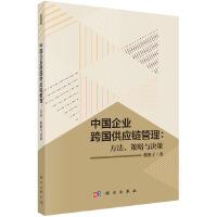 中国企业跨国供应链管理:方法、策略与决策