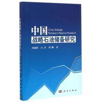 中国战略石油储备研究(精)