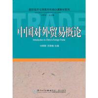 【正版二手书9成新左右】中国对外贸易概论 刘辉群,王荣艳 厦门大学出版社