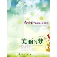 美丽的梦(J)―微型小说名作选 9787506032377 于德 东方出版社