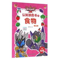 铠甲勇士拿瓦认知涂色书7 食物(基础篇),漫界文化,江苏凤凰少年儿童出版社,9787534695285