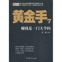 【新书店正版】黄金手7 罗晓 中国戏剧出版社