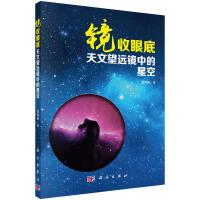 镜收眼底:天文望远镜中的星空,张唯诚,科学出版社【质量保障放心购买】