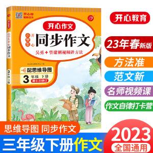 同步作文三年级下 语文部编人教版2021春小学生开心同步作文三年级下册